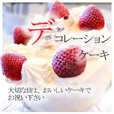 プティタプティのデコレーションケーキ